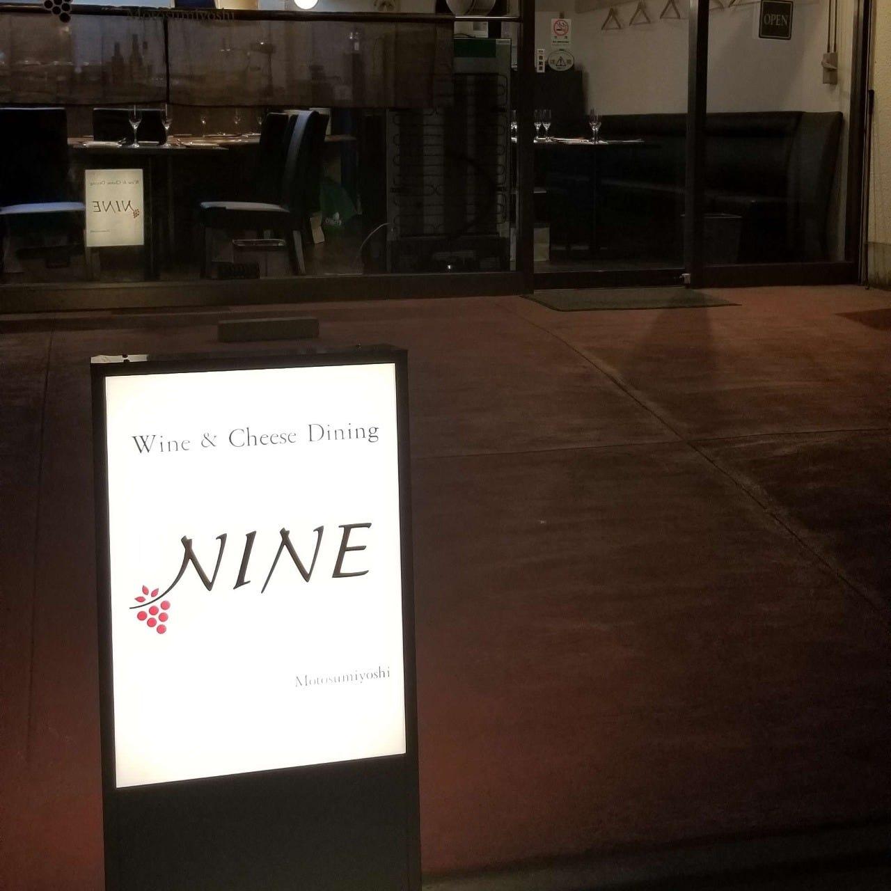 Wine&Cheese Dining NINE 元住吉店