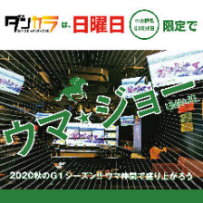 競馬 Sports Bar【ウマ★ジョー】