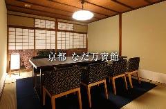 京都 なだ万 賓館