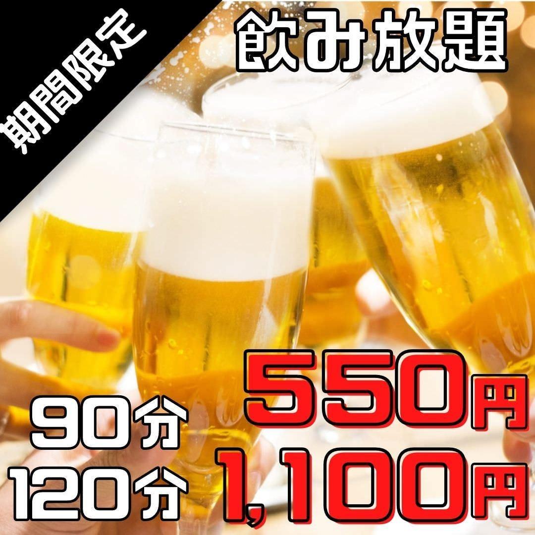 飲み放題90分550円、150分1,100円!!