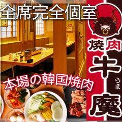 焼肉 牛魔 小豆島店