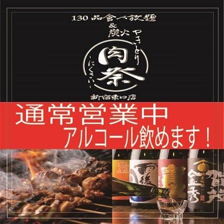 130品食べ飲み放題 個室居酒屋 肉祭 新宿東口店