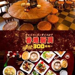 300円均一 中華居酒屋 香港厨房