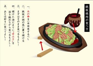 鉄板居酒屋 ムキムキ亭  メニューの画像