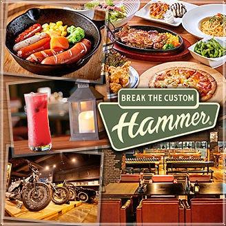 HAMMER II(ハンマーツー)  店内の画像