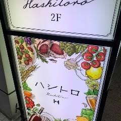 大衆ビストロ ハシトロ 橋本