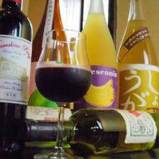 日本の果実酒と国産ワイン!