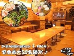 カラオケ&パーティー サウンドジョイ 大宮東口店