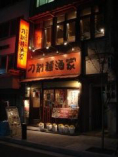 刀削麺酒家 日本橋店
