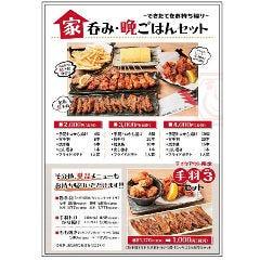 家呑み・晩ごはんセット『2,000円』
