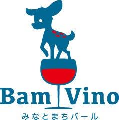 みなとまちバール Bam Vino