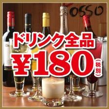 ◆なんとドリンク破格の全品180円