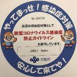 屋外なので通気性は抜群です。大阪感染対策防止登録済み店★