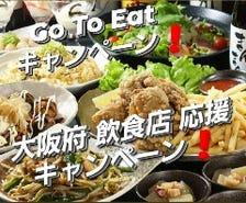 頑張れ大阪飲食店!