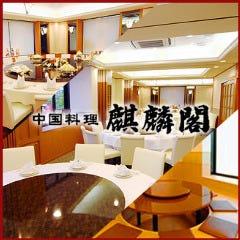 中国料理 麒麟閣 枚方店