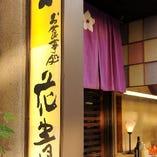 西中島南方駅・新大阪駅より徒歩すぐ お集まりいただきやすい立地です