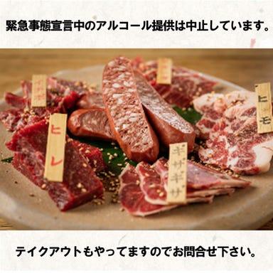 東京馬焼肉 三馬力 池袋店 こだわりの画像