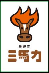 東京馬焼肉 三馬力 池袋店