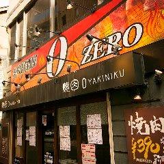 焼肉居酒屋 0 ZERO 地下鉄平野駅前店