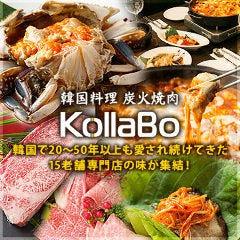 炭火焼肉・韓国料理 KollaBo (コラボ) 梅田 北新地店