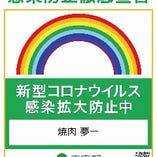 東京都作成のガイドラインに従い感染防止対策を徹底しています。