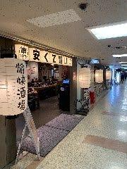 愉快酒場 大阪駅前第1ビル店