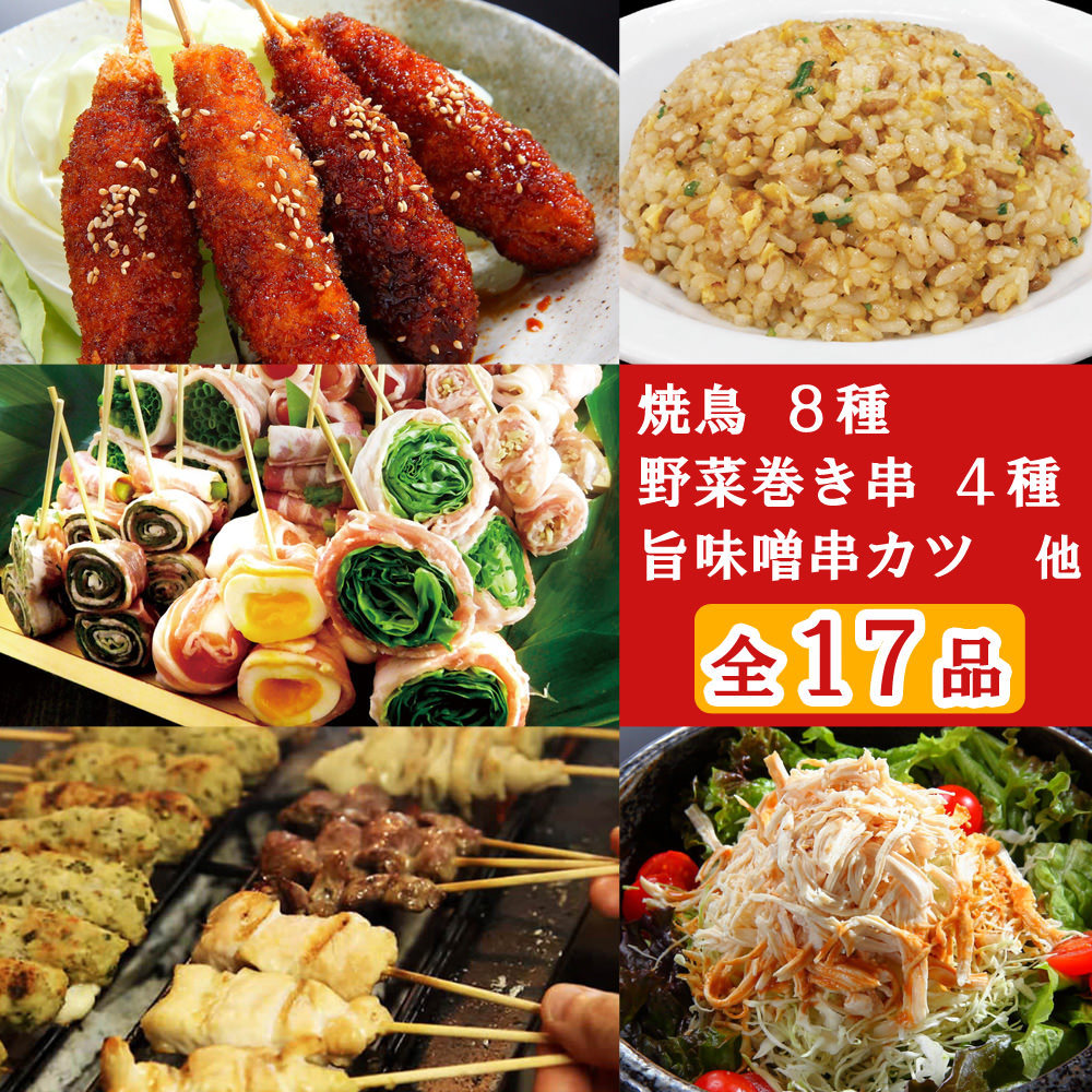 【 串づくしコース 】+飲み放題`100分付き串を楽しみたい方へ!!炭炭自慢の焼鶏がたっぷり!(全17品)