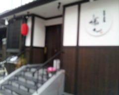 日本酒と炭火焼 藤丸