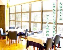 フレンチレストラン サンク・アロマ
