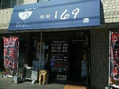 麺屋 169