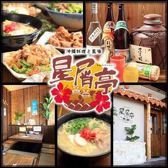 沖縄料理と島酒 星屑亭  コースの画像