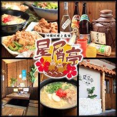 沖縄料理と島酒 星屑亭