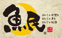 湯葉豆富料理魚民 新子安オルトモール店
