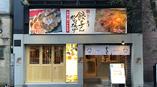 あご出汁餃子 から揚げ さんじ 並木坂店