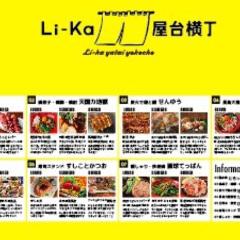 Li‐ka 屋台横丁