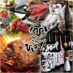 炭火焼きと日本酒