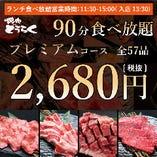 ランチタイム90分食べ放2680円!