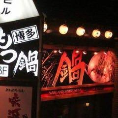 博多もつ鍋・鉄板餃子 だいやめ 立川北口店