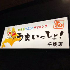 北海道まるごとダイニングうまいっしょ 千歲店