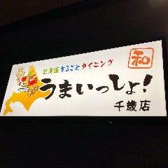 北海道まるごとダイニングうまいっしょ 千歳店