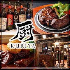 厨(KURIYA)神保町本店 神戸牛&シチリアワイン