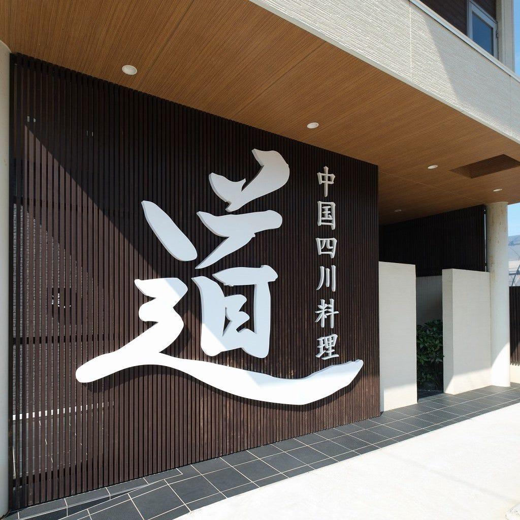 中国四川料理 道