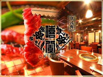 京燒肉 ききょう