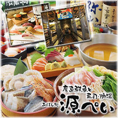 寿司・炉端 源ぺい 山科東野店