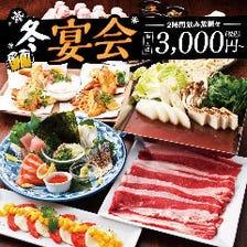 2時間飲み放題付3000円~ご宴会に!