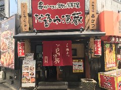 だるまや酒蔵 西九条駅前店