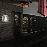 倉敷駅から徒歩でもすぐ! 大人の隠れ家的BARです。