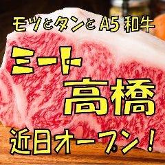 タンとモツとA5和牛 ミート高橋 東岡崎店