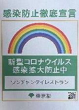 ■感染拡大防止徹底宣言中!!