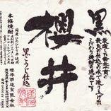 櫻井 黒麹